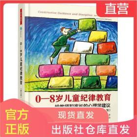 0-8岁儿童纪律教育给教师和家长的心理学建议第七版(美)玛乔丽菲【2月10日发完】