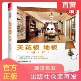 天花板地板设计 家庭装修设计书籍 室内设计师经典案例施工要点【2月10日发完】