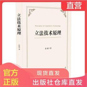 立法技术原理 探究梳理当代中国立法的规律推进对特定立法环节的【2月10日发完】