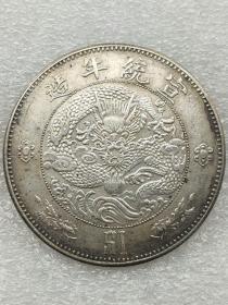 大清银币宣统三年壹圆