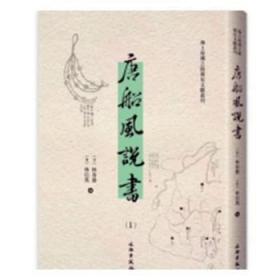 全新正版图书 海上丝绸之路稀见文献丛刊:唐船风说书(全40册) 林春胜 文物出版社 9787501065066胖子书吧