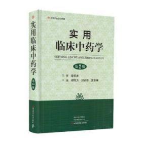 全新正版图书 实用临床中药学 曾昭龙 河南科学技术出版社 9787534999628胖子书吧