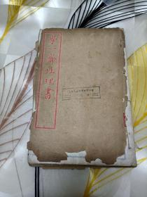 民国21年初版,《学一斋性理书》中华民国开国元勋,番禺徐绍桢著,32开一册全