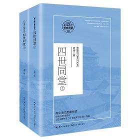 老舍 四世同堂(高中语文配套阅读)长江文艺出版社