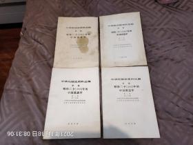 昭和二十年的中国派遣军(全四册)