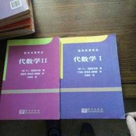 代数学 (全二册)
