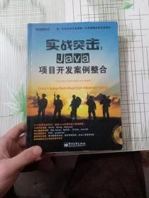 实战突击:Java项目开发案例整合(附光盘 首页有字迹)