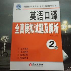 英语口译全真模拟试题及解析 2级