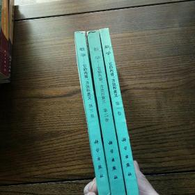 数学——它的内容、方法和意义 (全三册)