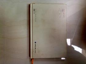 A158892 汉诗文丛--左右(一版一印)