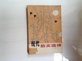 A158800 现代散文精选(一版一印)