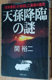 日文原版书 天孙降临の谜 『日本书纪』が封印した真実の歴史 関 裕二  (著)