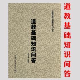 道教基础知识问答道家书籍道士入门读本道教文化历史研究