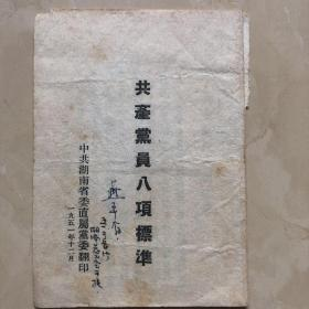 共产党员八项标准1951年12月