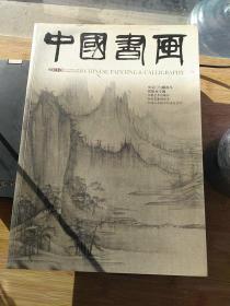 中国书画杂志201108.