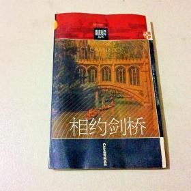 A204252 相约剑桥-走进世界著名学府丛书