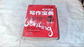 考研英语写作宝典