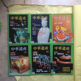 中华遗产2009年 第 1.4.5.9.11.12期6本合售