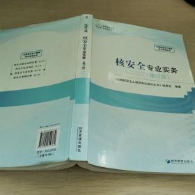注册核安全工程师岗位培训丛书(套装共4册)