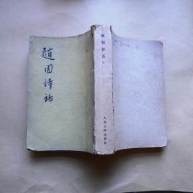 随园诗话(上)