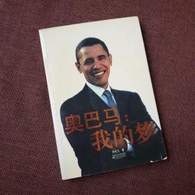 奥巴马:我的梦