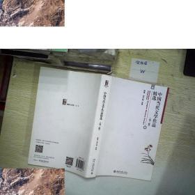 【现货】中国当代文学作品精选  第三版 .谢冕、洪子诚  编北京大