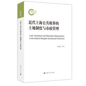 近代上海公共租界的土地制度与市政管理
