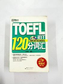 I401383 TOEFL iBT 120分词汇--新东方大愚英语学习丛书