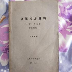 上海地方资料一中文书名目录(建国前部分)版本(版本目录学家顾廷龙签藏书