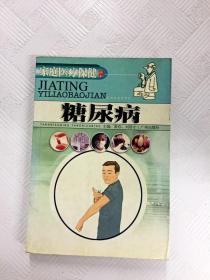 I408190 糖尿病 家庭医疗保健丛书(一版一印)