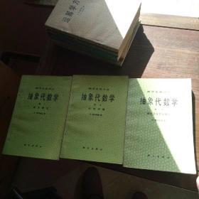 抽象代数学 (全三册)