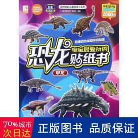 超畅销的儿童贴纸书系列·宝宝最爱玩的恐龙贴纸书:甲龙
