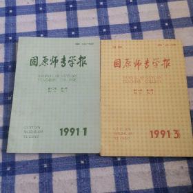 固原师专学报1991年1.3