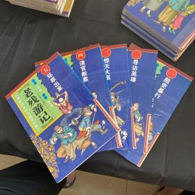 漫画清末四大谴责小说.老残游记(全五册)