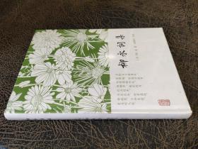 柳永词集/古典诗词曲赋 精装 [宋]柳永 著 谢桃坊 导读