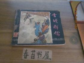 1958年版三国演义连环画    舌战群儒