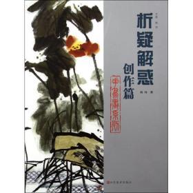 【新华书店】正版 创作篇 花鸟画系列韩玮山东美术出版社9787533034511 书籍