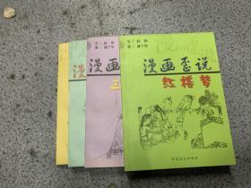 漫画歪说(共四本全套)三国志、西游记、水浒传、红楼梦 品好