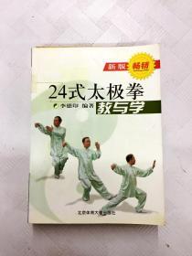 I419108 24式太极拳教与学 第2版