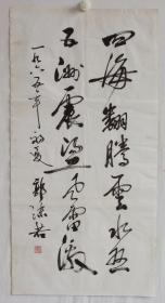 郭沫若书法 作品编号19935