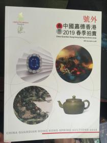 号外 中国嘉德香港2019春季拍卖