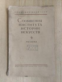 苏联原版书:苏联科学院艺术史研究所通报(第九期)