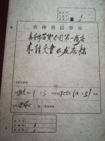 1955长春市百货公司第一商店 5号卷