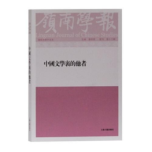 岭南学报 复刊第十三辑——中国文学里的他者