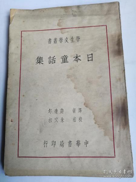 日本童话集(民2)