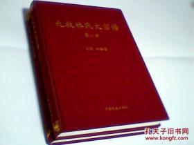 九牧林氏大宗谱【第一,二册全】