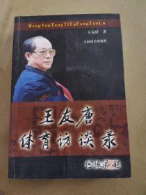 王友唐体育访谈录