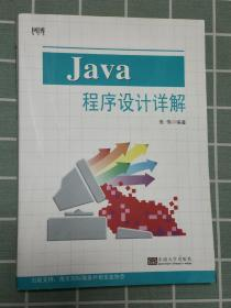 Java程序设计详解.