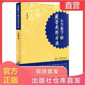 小学数学与数学思想方法 王永春 一本帮助小学老师认识数学灵魂的【2月10日发完】