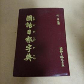 国语日报字典        C3